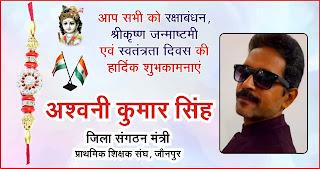 *विज्ञापन : प्राथमिक शिक्षक संघ के जिला संगठन मंत्री अश्वनी सिंह की तरफ से रक्षाबंधन, श्रीकृष्ण जन्माष्टमी एवं स्वतंत्रता दिवस की शुभकामनाएं*