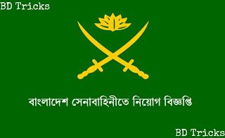 বাংলাদেশ সেনাবাহিনীর ৮ পদে নিয়োগ বিজ্ঞপ্তি