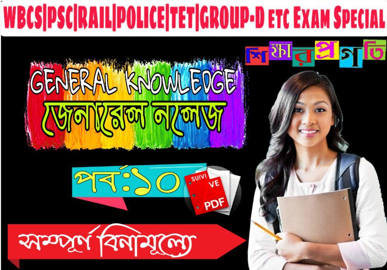 GK (General Knowledge)|| জেনারেল নলেজ PDF Download || সাধারণ জ্ঞান প্রশ্ন উত্তর || For Rail,Police,WBCS, PSC, SSC, Defence Exam || Free Gk Bengali Pdf Download