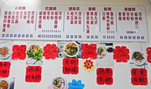 越南素食成玉菜單~宜蘭素食