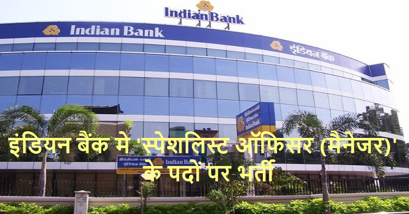 Indian Bank jobs 2020
