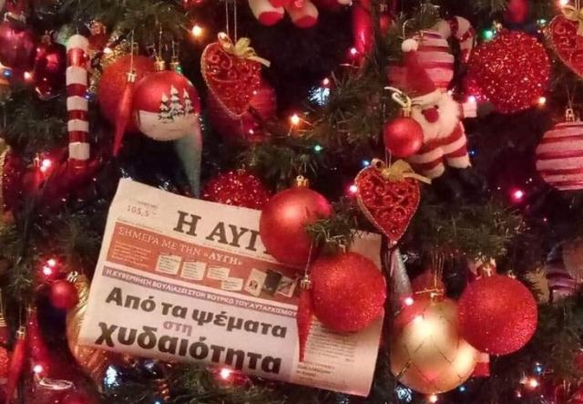 Αυτά τα Χριστούγεννα να μην ξεχάσουμε…