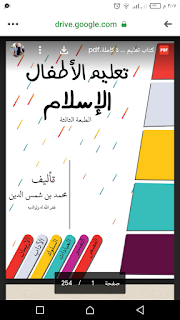 كتاب تعليم الأطفال الإسلام