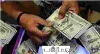 القبض على شخص يتاجر بالعملات الاجنبية بالسوق السوداء