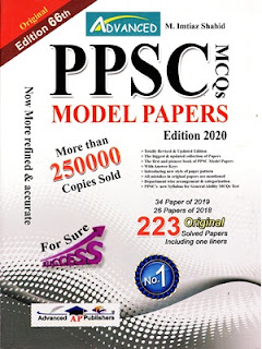 PPSC Solved Past Papers Book by Imtiaz Shahid 66th Edition 2020
