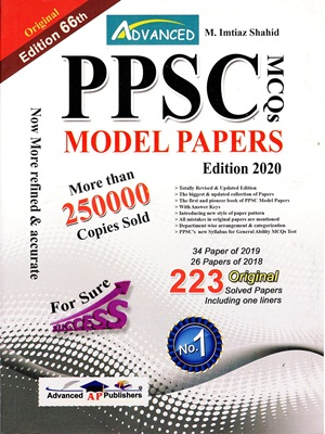 PPSC Solved Past Papers Book by Imtiaz Shahid 66th Edition 2020 - Pak Jobs Official
