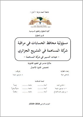 مذكرة ماستر: مسؤولية محافظ الحسابات في مراقبة شركة المساهمة في التشريع الجزائري PDF