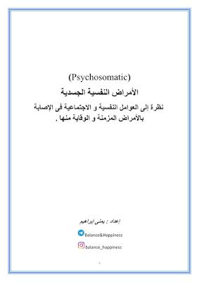 الامراض النفسية الجسدية pdf