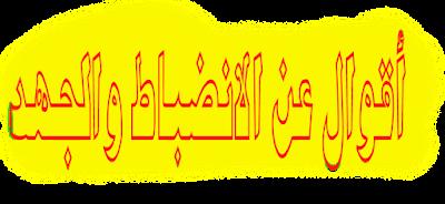 حكم و أقوال عن الانضباط والجهد- إقتباسات❤️روووعـــــــــة 2020