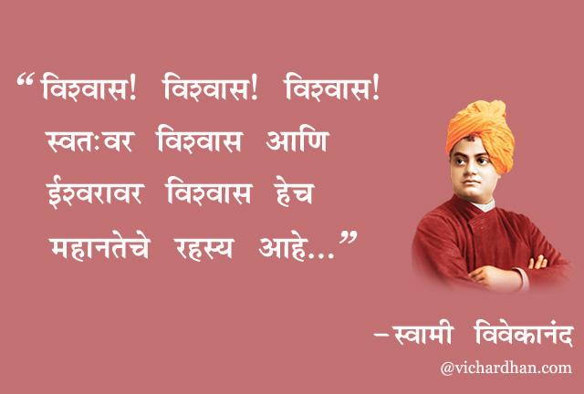 swami vivekananda quotes in marathi, swami vivekananda suvichar