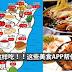 去台湾这样吃!!这些美食APP教你如何吃到,便宜的人气美食!