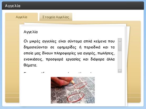 http://atheo.gr/yliko/zp/aggelia/interaction.html