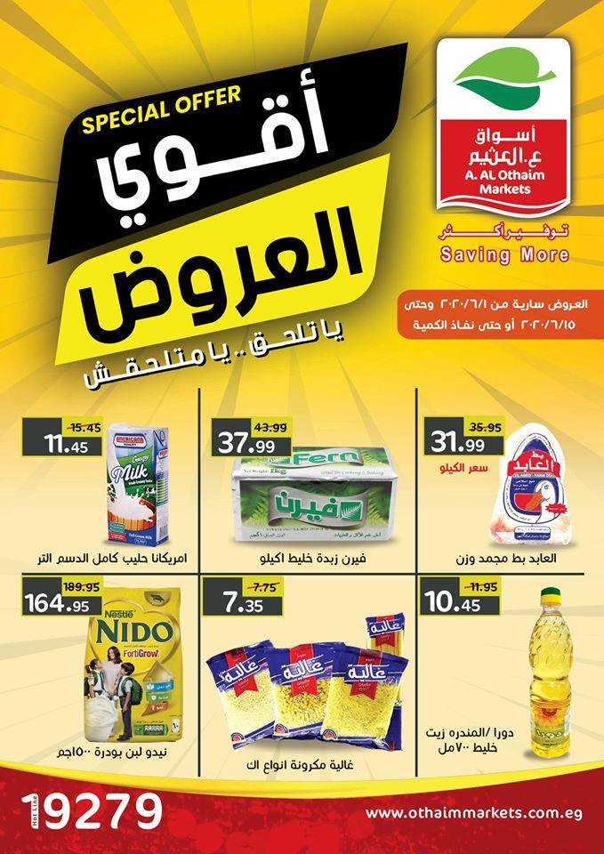 عروض العثيم مصر من 1 يونيو حتى 15 يونيو 2020 اقوى العروض