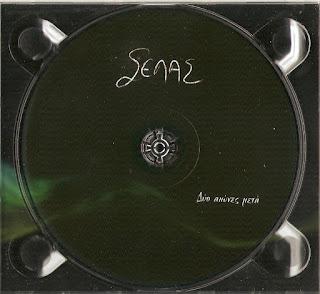 ΣΕΛΑΣ - Δύο Αιώνες Μετά_cd