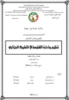 مذكرة ماستر: تنظيم وإدارة التفليسة في التشريع الجزائري PDF