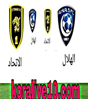 موعد مباراة الهلال والإتحاد في دوري كأس الأمير محمد بن سلمان للمحترفين / الدوري السعودي للمحترفين