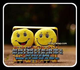 Funny shayari hindi mai