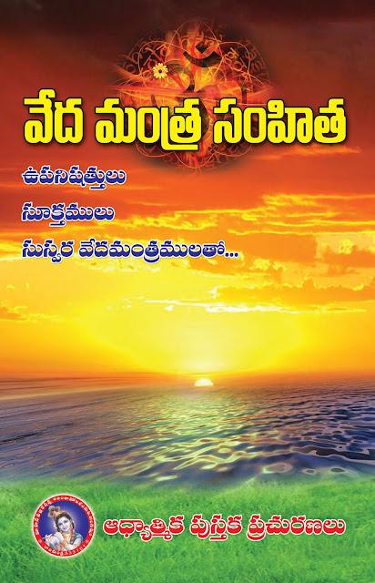వేదమంత్ర సంహిత | Vedamantra Samhitha | GRANTHANIDHI | MOHANPUBLICATIONS | bhaktipustakalu