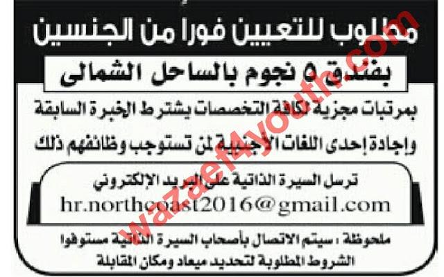 وظائف لكافة التخصصات للعمل بفندق بالساحل الشمالي منشور في جريدة الاهرام 10-03-2016
