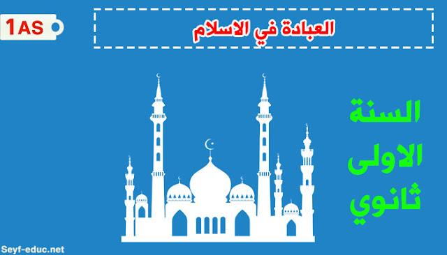 تحضير درس العبادة في الاسلام للسنة الاولى ثانوي