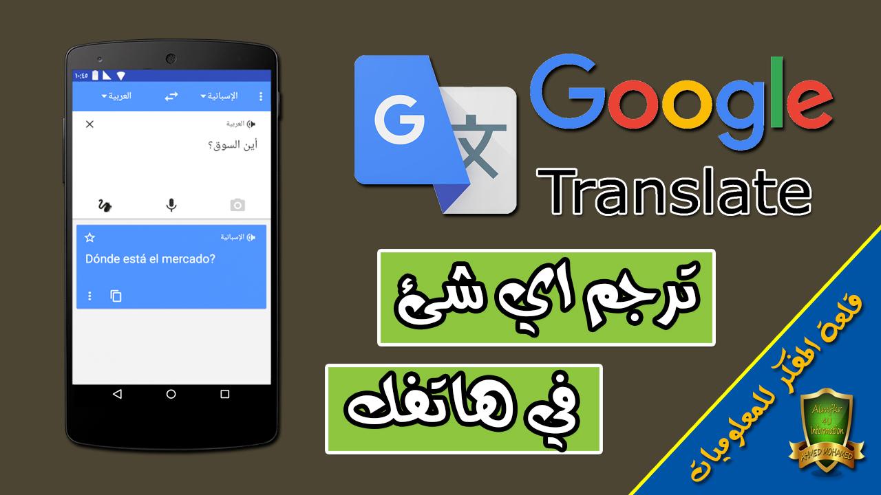 شرح كيفية اضافة ترجمة Google لهواتف الاندرويد لترجمة اي شئ في الهاتف | Google Translate