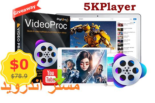 تحميل برنامج 5KPlayer للكمبيوتر  و للاندرويد لتشغيل الفيديو 2021