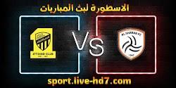 مشاهدة مباراة الشباب والإتحاد بث مباشر الاسطورة لبث المباريات بتاريخ 11-12-2020 في الدوري السعودي