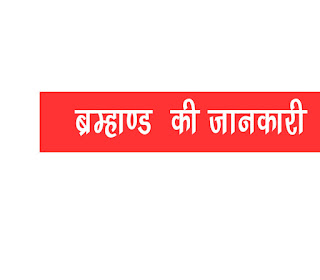 Bramhand GK in Hindi
