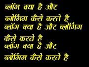Blog kay hai aur blogging kaise karte hai/ब्लॉग क्या है ब्लोगिंगकैसे करे /hindimepro/ hindi me pro