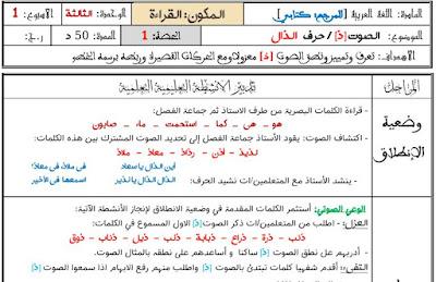 جميع جذاذات كتابي في اللغة العربية للمستوى الأول