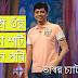 """""""আমি ওঁর মতো শার্ট কিনে পরি"""" : ভাস্বর চ্যাটার্জী"""