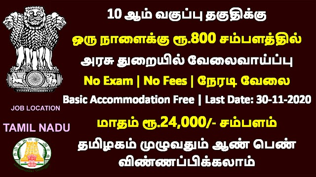10th Pass Per Day ரூ.800 சம்பளத்தில் அரசு துறையில் வேலைவாய்ப்பு | daily salary jobs in tamilnadu