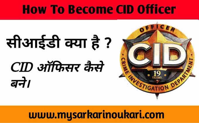 How To Become CID Officer In Hindi | CID Officer Kaise Bane