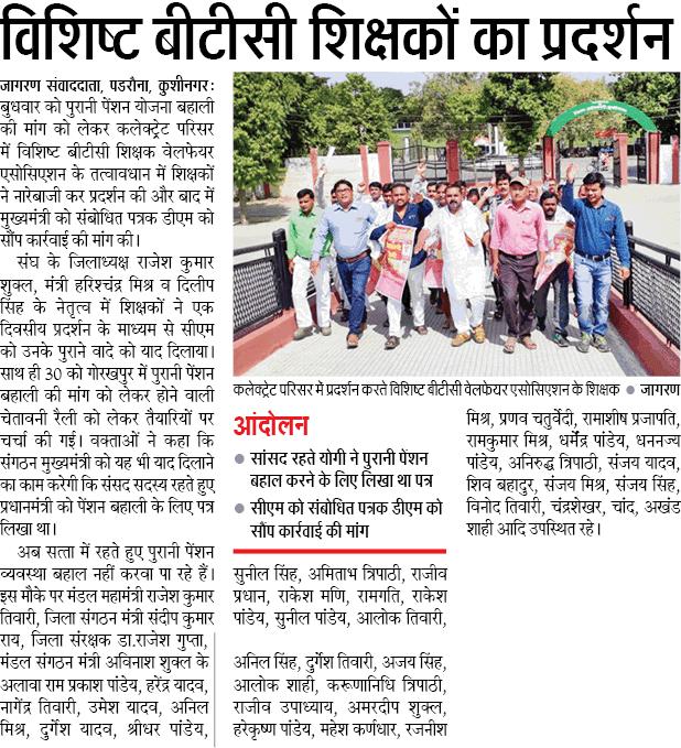 Vishisht BTC News shikshakon ka pradarshan