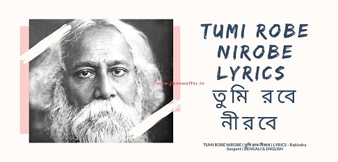 TUMI ROBE NIROBE LYRICS তুমি রবে নীরবে)