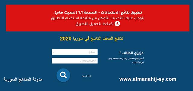 نتائج التاسع في سوريا 2020 حسب الاسم وزارة التربية