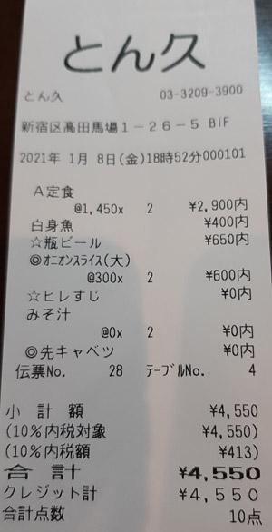 とん久 2021/1/8 飲食のレシート