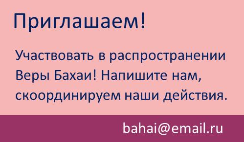 Приглашаем участвовать в распространении Веры Бахаи