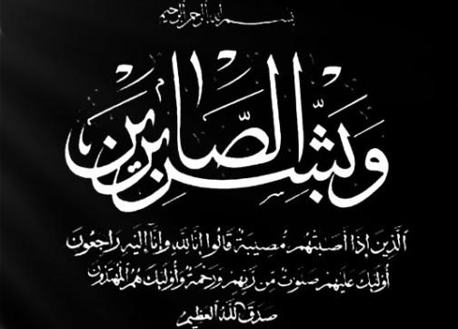 وفاة شقيق الرئيس معاويه ولد الطائع..