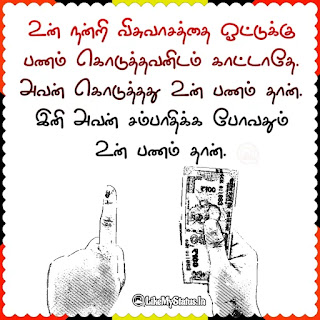 Voters tamil Quote