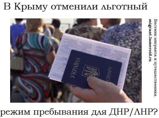 """В Крыму перестали """"продлевать миграционки"""" для жителей ДНР/ЛНР?"""