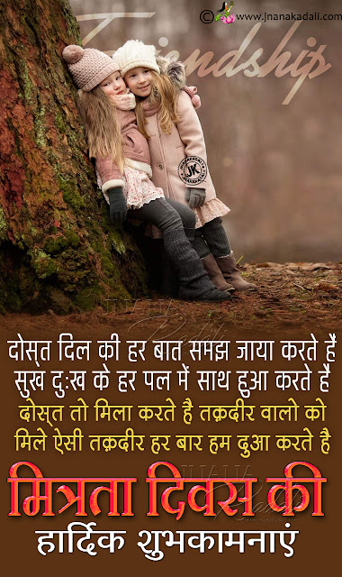 hindi quotes, friendship day quotes in hindi, whats app status friendship day quotes greetings in Hindi, august 9th friendship day messages in hindi