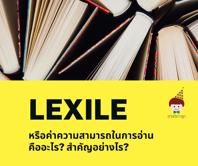 LEXILE หรือค่าความสามารถในการอ่าน (ภาษาอังกฤษ) คืออะไร? สำคัญอย่างไร?