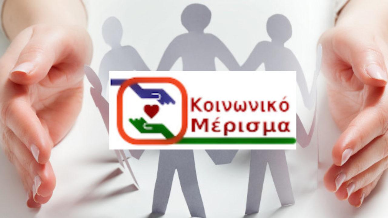Τα 14 σημεία SOS για την καταβολή του Κοινονικού Μερίσματος των 700 ευρώ