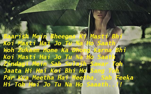 Baarish Mein Bheegna Ki Masti Bhi Koi Masti Hai