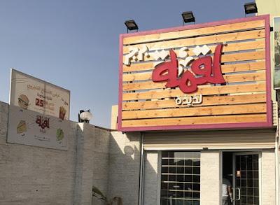 مطعم لقمة لذيذة مكة | المنيو ورقم الهاتف والعنوان