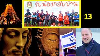 El ritual cabalístico de iniciación de los 12 niños atrapados en la cueva de BUDA Tham Khao Luang y sacrificio ritual #Katecon2006