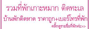 http://khunnaiver.blogspot.com/2016/09/22.html