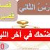 حل درس الضحك في اخرالليل في اللغة العربية الصف السابع الفصل الدراسي الثاني