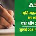 करेंट अफेयर्स जुलाई 2021 के वन-लाइनर्स प्रश्न और उत्तर (भाग-1): Download PDF in Hindi